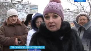 Жители поселка Сибирцево в Черниговском районе замерзают в своих квартирах(http://vestiprim.ru/news/ptrnews/45286-zhiteli-poselka-sibircevo-v-chernigovskom-rayone-zamerzayut-v-svoih-kvartirah.html., 2017-01-14T03:19:38.000Z)