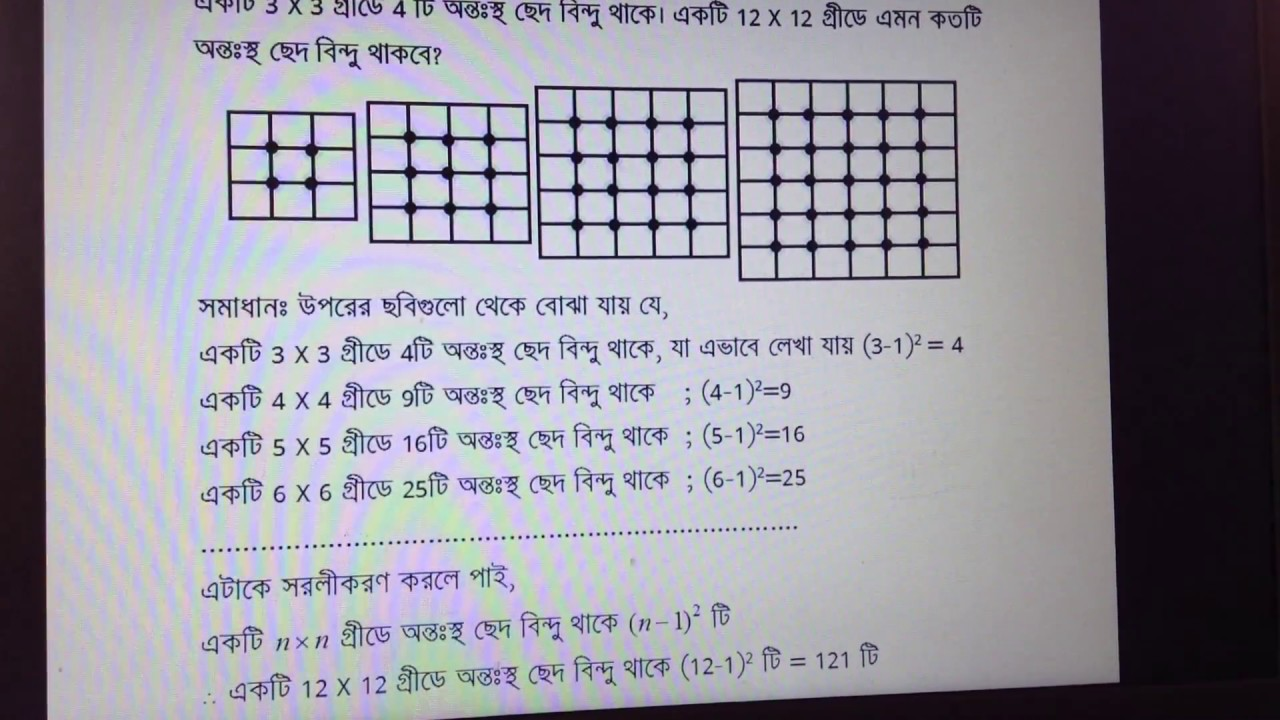 Solution of BDMO Question