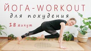 Йога для похудения Power Yoga Силовая тренировка на 18 минут