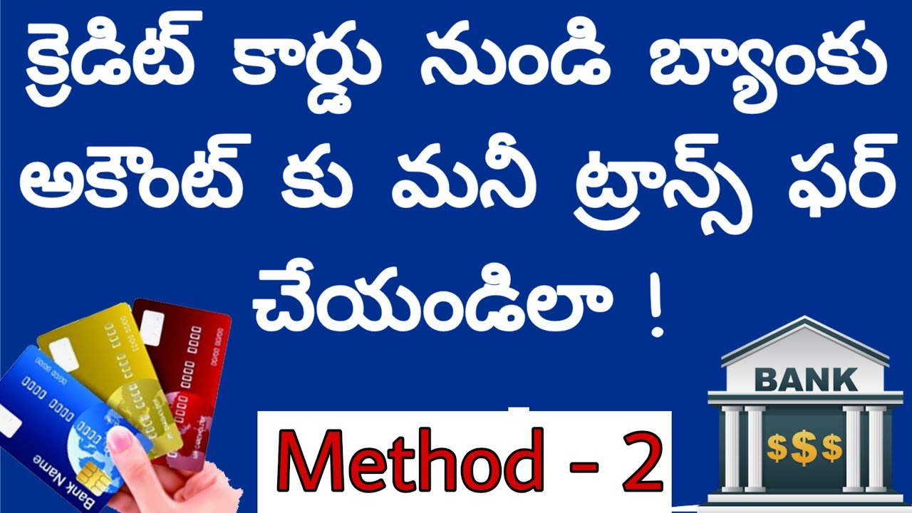 How to transfer creditcard money to Bank Account in Telugu ...