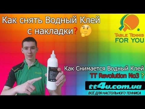 Как снять водный клей с накладки II Как снимается водный клей TT Revolution