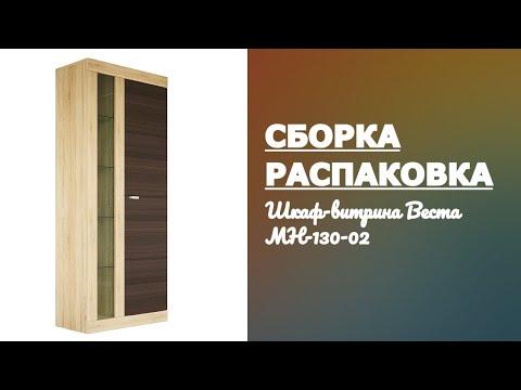 Обзор Шкаф-витрина Веста МН-130-02 Мебель-Неман Распаковка Сборка