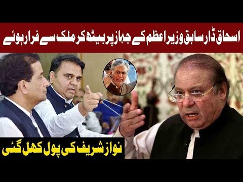 Ishaq Dar Fled on Plane of Former PM of Pakistan Says Fawad Chaudhry | 2 Jaunary 2019 | Express News