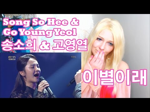 Song So Hee & Go Young Yeol - Since The Parting || 송소희 & 고영열 - 이별 이래 (Reaction)