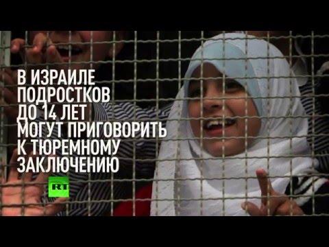 Детям до 14: правительство Израиля разрешило сажать в тюрьму несовершеннолетних