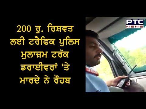 Jammu : Rs 200 ਰਿਸ਼ਵਤ ਲਈ Traffic Police ਮੁਲਾਜ਼ਮ Truck Drivers `ਤੇ ਮਾਰਦੇ ਨੇ ਰੌਹਬ, Watch Video