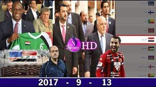 العراق يتقدم في تصنيف الفيفا | امريكا تدعم رفع الحظر عن الملاعب العراقيه | الرياضيه hd قريبا