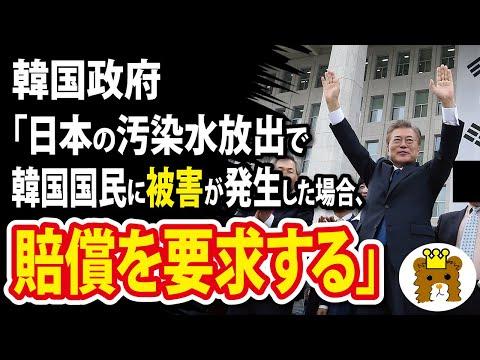 2021/04/14 処理水をめぐる韓国政府の方針が話題