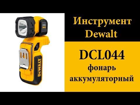 DeWALT DCL044 фонарь аккумуляторный светодиодный