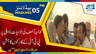 05 PM Headlines Lahore News HD - 26 April 2018