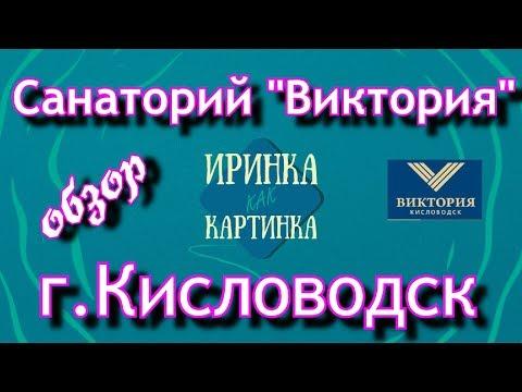 Выпуск 25  Санаторий Виктория  Кисловодск