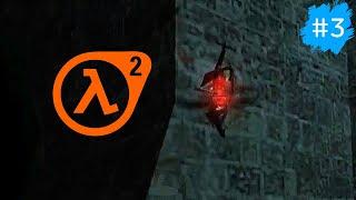 САМЫЙ ЧЁТКИЙ СПЕЦНАЗ ★ Half-Life 2 ★ #3