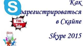 Зарегистрироваться в бесплатном скайпе  видео урок 2015(Как зарегистрироваться в скайпе бесплатно и быстро? Ищите, скайп зарегистрироваться без электронной почты..., 2015-02-23T19:56:09.000Z)