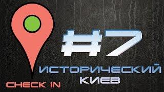 Check in # 7 Исторический Киев(Седьмой выпуск проекта Check in Шоу-проект с Максом Ермаковым. Мы покажем вам интересные места и события в..., 2014-10-15T15:00:42.000Z)