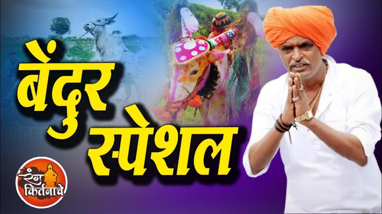 बेंदूर स्पेशल, २०२० चे कीर्तन | इंदुरीकर महाराज कॉमेडी किर्तन | indurikar maharaj comedy kirtan