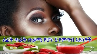 Ethiopia : 5 best food for face