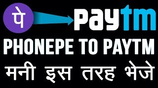 how-to-transfer-phonepe-money-to-paytm-payment-bank-account