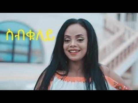 Nehmiya Zeray - Sbkuley (Official Vidio Clipe)  ስብቁለይ -New Eritrean Music Video 2019