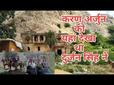 Karan Arjun Movie Shooting Location  करण अर्जुन को यहां देखा था! दुर्जन सिंह ने!