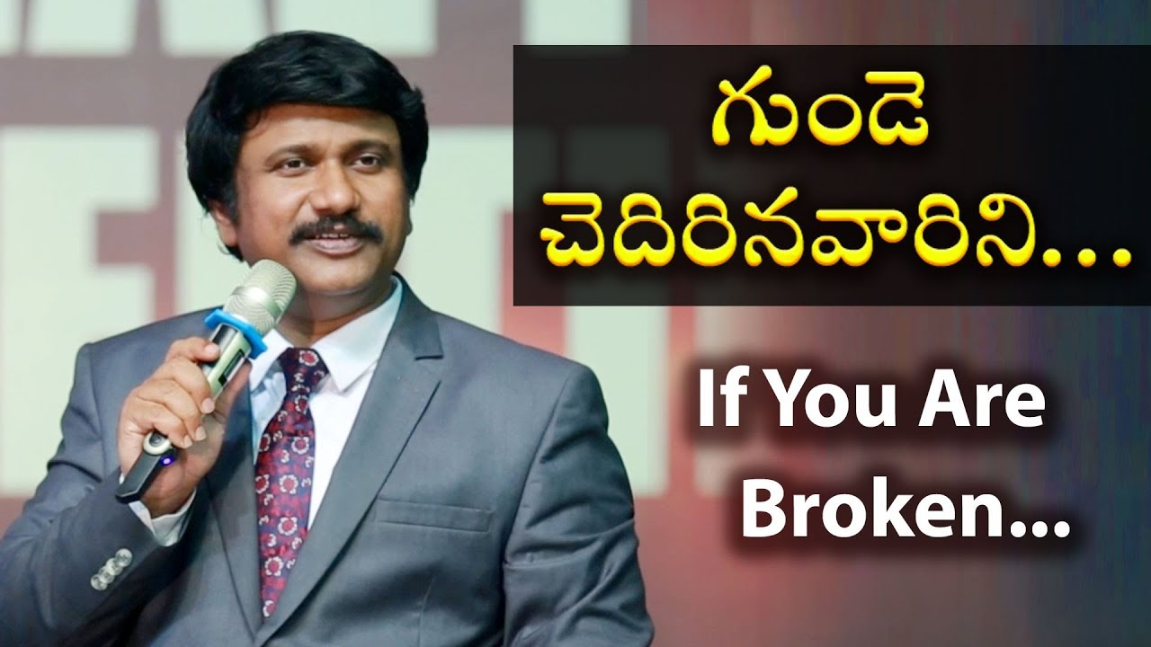 గుండె చెదిరిన వారిని -God Uses Broken Things Beautifully |Best Inspirational Christian Messages|