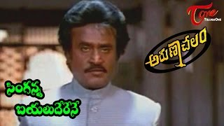 Arunachalam Movie Songs | Singanna Bayaluderene Video Song | Rajinikanth, Soundarya, Ramba