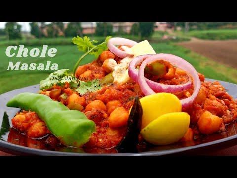 Chole Masala Recipe| Pressure Cooker Chole| Easy Chana Masala| Chole Recipe| Soft Chole| છોલે મસાલા