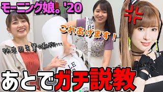 8月8日はDJ KOOの誕生日。ということで、関係の深いモーニング娘。'20に「なんかください」とお願いしてみました。結果、野中さんが後ほど生田さんに怒られます。
