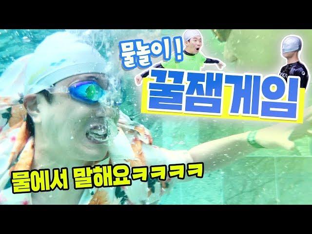 물놀이 가서 하기 좋은 꿀잼게임ㅋㅋㅋㅋ(수영모 쓰기 대회, 물속에서 말해요?!)