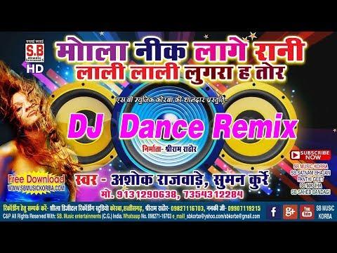 CG DJ Remix-Mola Nik Lage Rani Lali Lali Lugra Ha Tor-मोला नीक लागे रानी लाली लाली लुगरा ह तोर SB