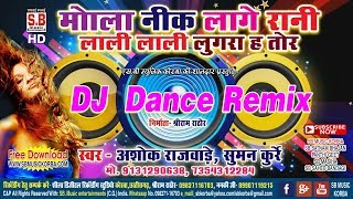 Ashok Rajwade-CG DJ Remix-Mola Nik Lage Rani Lali Lali Lugra Ha-मोला नीक लागे रानी लाली लाली लुगरा