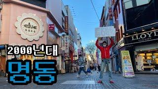 [05학번이즈백]데이트의 성지...명동...(feat.…