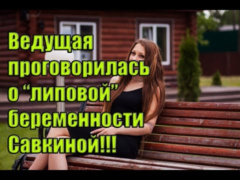 Дом 2 Новости 23 Июля 2018 (23.07.2018) Раньше Эфира