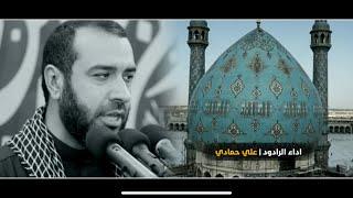 رف العلم   علي حمادي   وفاة ام البنين ع ١٤٤١ هـ 2020