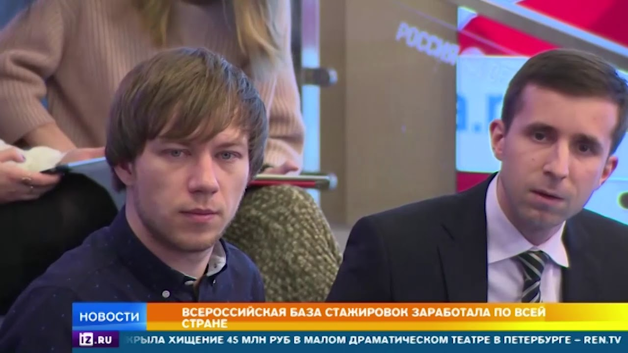 В России заработала база стажировок