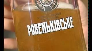 """ЧАО """"Ровеньковский Пивзавод"""""""