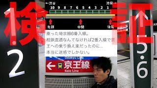 【検証】新宿駅2番線と6番線から京王線まで早歩きでどのくらい差があるのか比較!