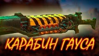 Fallout 4 Оружие Карабин гауса и толстяк в начале игры