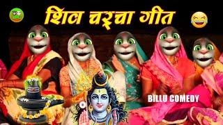शिव चर्चा गीत | शिव गुरु भजन | Khortha billu shiv charcha bhajan | Billu ke shiv charcha geet