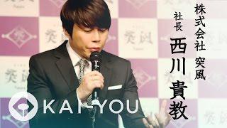 KAI-YOU.net特集記事|「T.M.Revolutionが会社設立! まさかのHOT LIMIT...