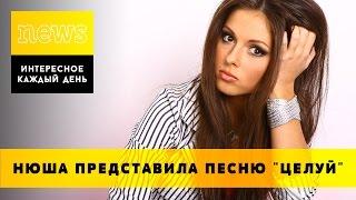 """НЮША представила песню """"Целуй"""" / инстаграм, песни, фото, клипы, егор крид, новости, цунами"""