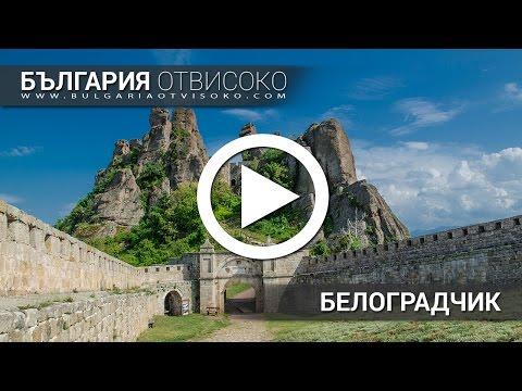 България отвисоко - Белоградчик