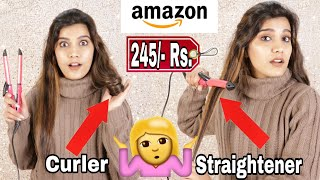 🤪Tested! 245/-Rs Nova 2 in 1 Hair Straightener + Curler On Amazon | Pass Or Fail | Super Style Tips