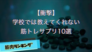 【衝撃】学校では教えてくれない筋トレサプリ10選【字幕ON推奨】