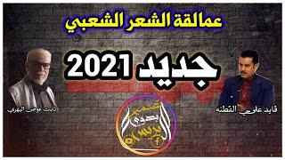 جديد 2021 بدع الشاعر الكبير قايد علي القطنه الحجاجي وجواب الشاعر الكبير ثابت عوض اليهري اليافعي