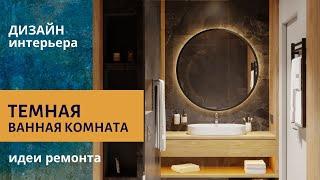 Темная ванная. Ванная комната. Дизайн ванной комнаты. Дизайн интерьера.