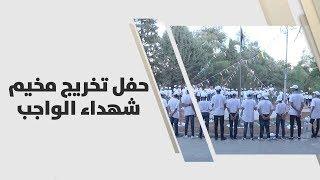 حفل تخريج مخيم شهداء الواجب