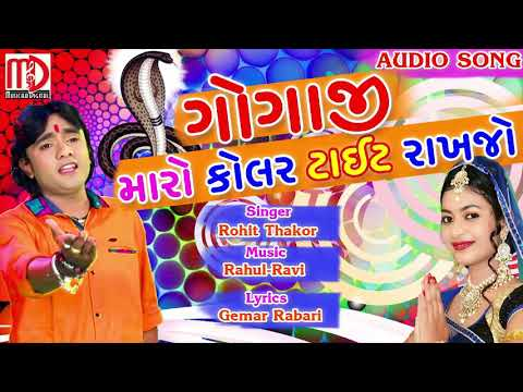 Gogaji Maro Kolar Tight Rakhjo | Rohit Thakor 2018 | Latest New Song | Musicaa Digital