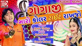 Gogaji Maro Kolar Tight Rakhjo | Rohit Thakor 2018 | Latest New Song | Musicaa Digital