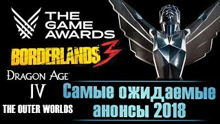 Borderlands 3, PS5, Dragon Age 4, Мстители. Анонсы TGA 2018 и другие слухи.