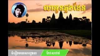 លាអូនឆ្លងដែន Lea Oun Chhlorng Daen -  Keo Sarath 1